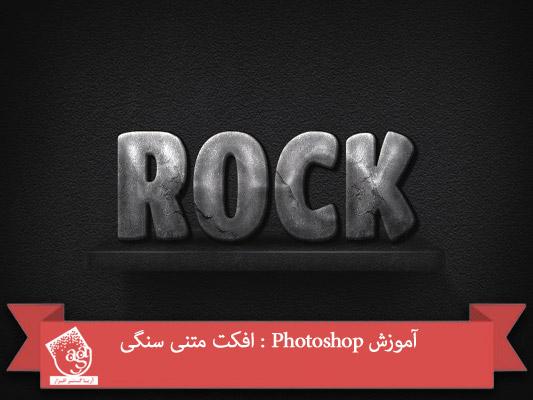 آموزش Photoshop : افکت متنی سنگی