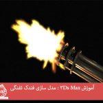 آموزش ۳Ds Max : مدل سازی فندک تفنگی