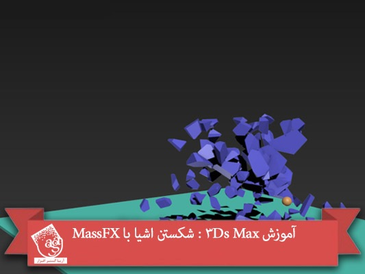 آموزش ۳Ds Max : شکستن اشیا با MassFX