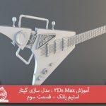 آموزش ۳Ds Max : مدل سازی گیتار استیم پانک – قسمت سوم