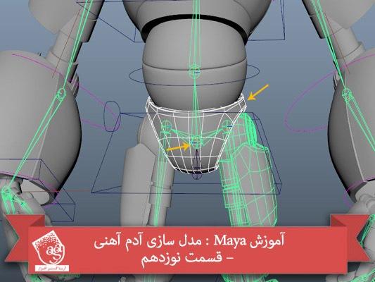 آموزش Maya : مدل سازی آدم آهنی – قسمت نوزدهم