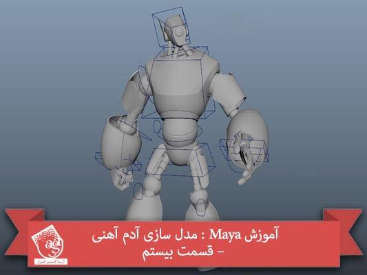 آموزش Maya : مدل سازی آدم آهنی – قسمت بیستم