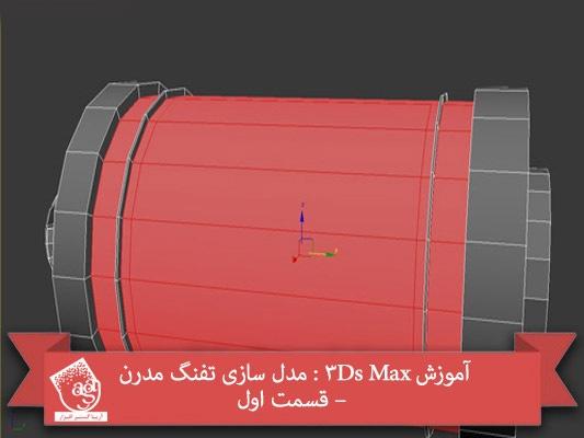 آموزش ۳Ds Max : مدل سازی تفنگ مدرن – قسمت اول