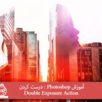 آموزش Photoshop : درست کردن Double Exposure Action