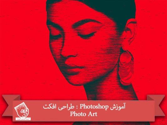 آموزش Photoshop : طراحی افکت Photo Art