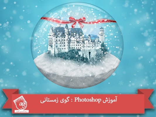 آموزش Photoshop : گوی زمستانی