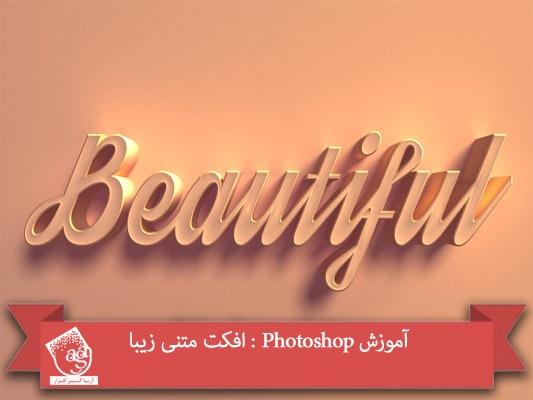 آموزش Photoshop : افکت متنی زیبا