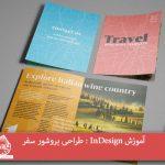آموزش InDesign : طراحی بروشور سفر