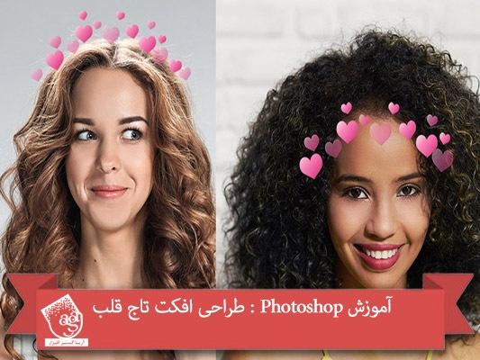 آموزش Photoshop : طراحی افکت تاج قلب