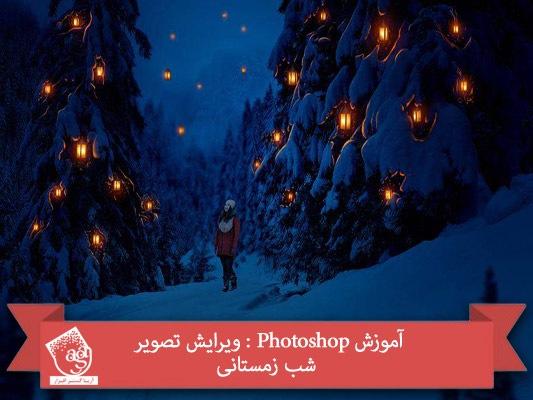 آموزش Photoshop : ویرایش تصویر شب زمستانی