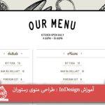 آموزش InDesign : طراحی منوی رستوران