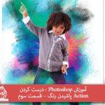 آموزش Photoshop : درست کردن Action پاشیدن رنگ – قسمت سوم