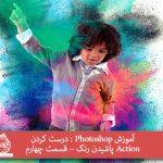 آموزش Photoshop : درست کردن Action پاشیدن رنگ – قسمت چهارم