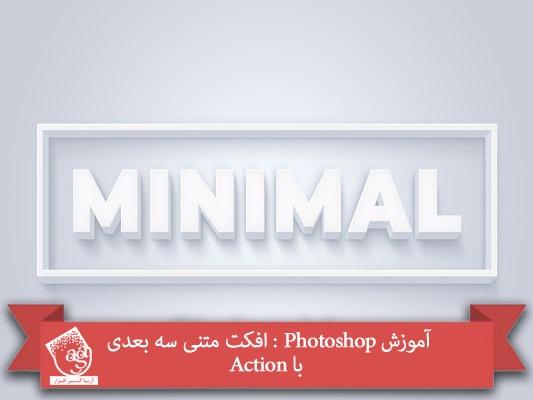 آموزش Photoshop : افکت متنی سه بعدی با Action