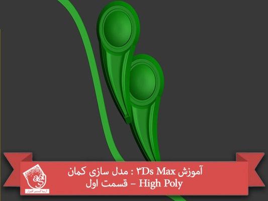 آموزش ۳Ds Max : مدل سازی کمان High Poly – قسمت اول
