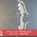 آموزش 3Ds Max : مدل سازی کمان High Poly – قسمت دوم