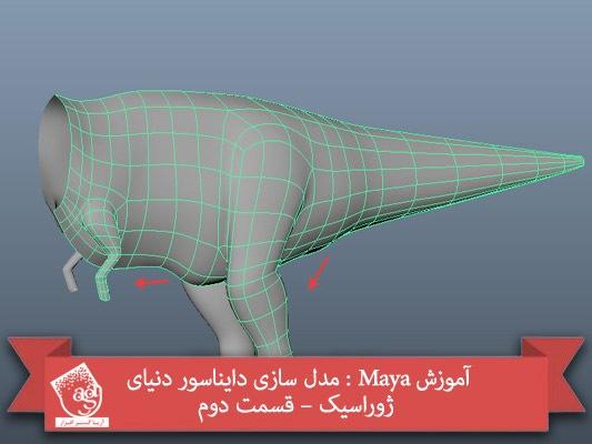آموزش Maya : مدل سازی دایناسور دنیای ژوراسیک – قسمت اول