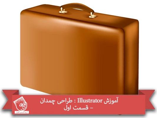 آموزش Illustrator : طراحی چمدان – قسمت اول
