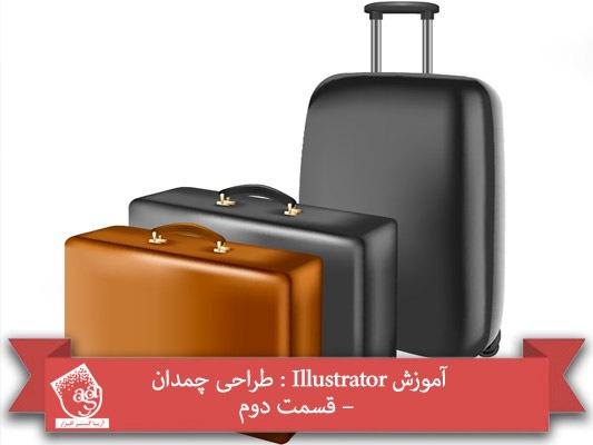 آموزش Illustrator : طراحی چمدان – قسمت دوم