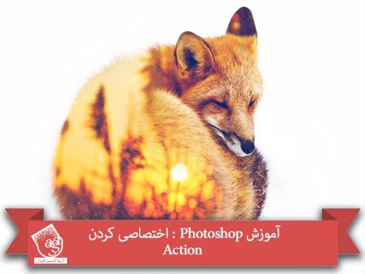 آموزش Photoshop : اختصاصی کردن Action