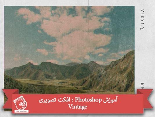 آموزش Photoshop : افکت تصویری Vintage