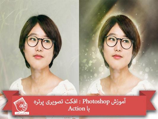 آموزش Photoshop : افکت تصویری پرتره با Action
