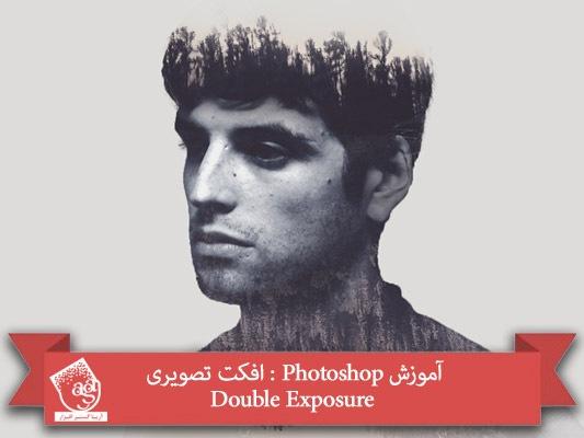 آموزش Photoshop : افکت تصویری Double Exposure