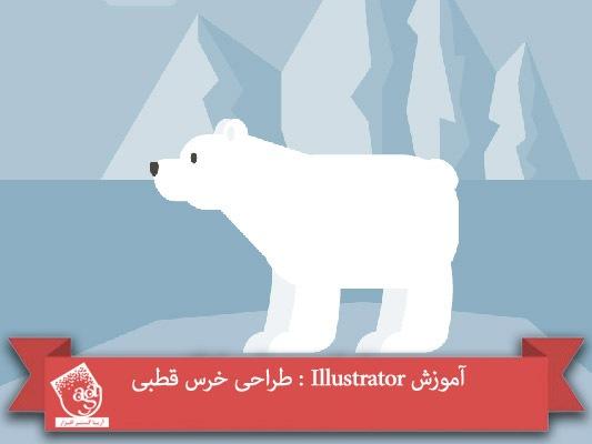 آموزش Illustrator : طراحی خرس قطبی