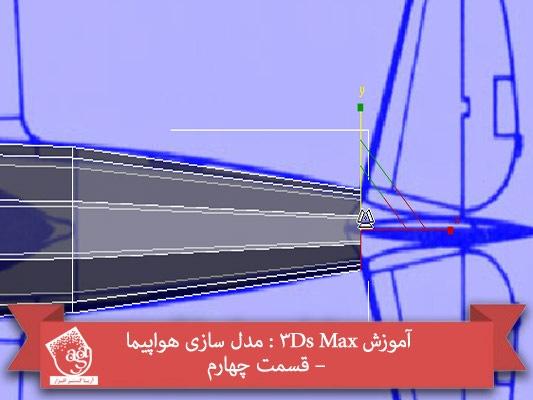 آموزش ۳Ds Max : مدل سازی هواپیما – قسمت چهارم