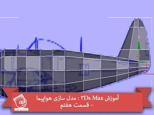 آموزش ۳Ds Max : مدل سازی هواپیما – قسمت هفتم