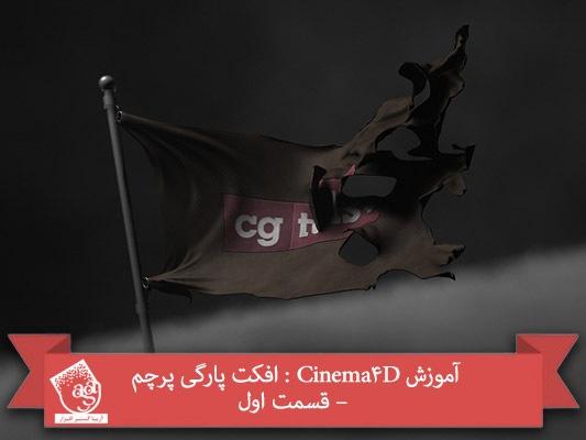 آموزش Cinema4D : افکت پارگی پرچم – قسمت اول