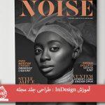 آموزش InDesign : طراحی جلد مجله