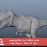 آموزش Maya : مدل سازی دایناسور دنیای ژوراسیک – قسمت چهارم