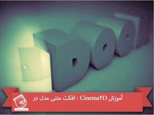 آموزش Cinema4D : افکت متنی مدل در
