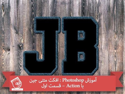 آموزش Photoshop : افکت متنی جین با Action – قسمت اول