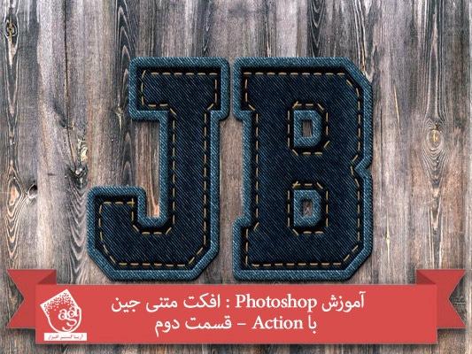 آموزش Photoshop : افکت متنی جین با Action – قسمت دوم