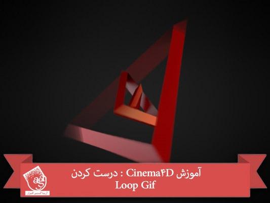 آموزش Cinema4D : درست کردن Loop Gif