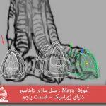 آموزش Maya : مدل سازی دایناسور دنیای ژوراسیک – قسمت پنجم