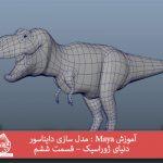 آموزش Maya : مدل سازی دایناسور دنیای ژوراسیک – قسمت ششم