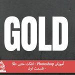 آموزش Photoshop : افکت متنی طلا – قسمت اول