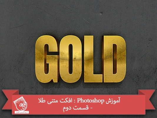 آموزش Photoshop : افکت متنی طلا – قسمت دوم