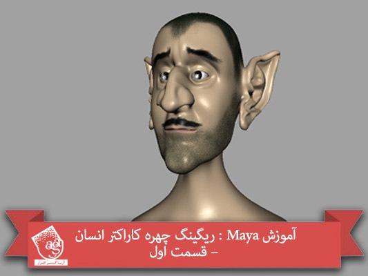 آموزش Maya : ریگینگ چهره کاراکتر انسان – قسمت اول