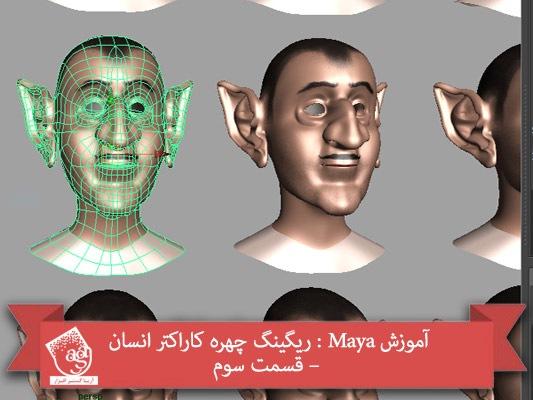 آموزش Maya : ریگینگ چهره کاراکتر انسان – قسمت سوم