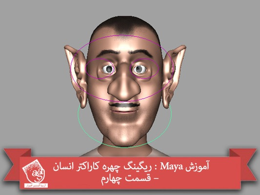 آموزش Maya : ریگینگ چهره کاراکتر انسان – قسمت چهارم