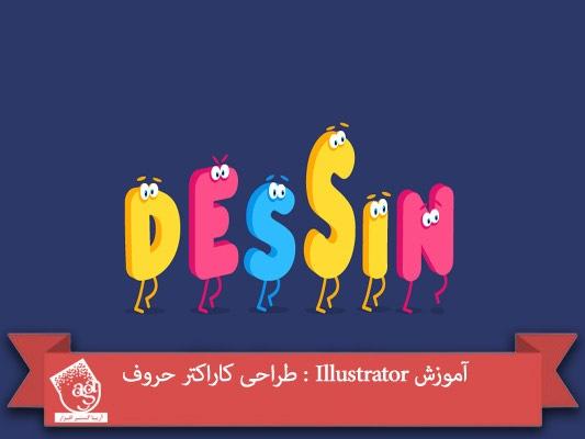 آموزش Illustrator : طراحی کاراکتر حروف