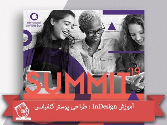 آموزش InDesign : طراحی پوستر کنفرانس