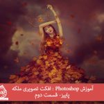 آموزش Photoshop : افکت تصویری ملکه پاییز- قسمت دوم