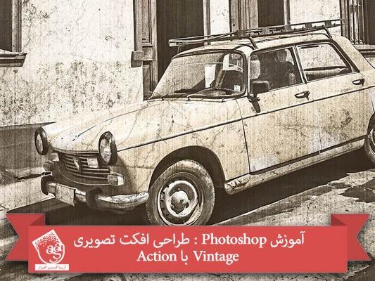 آموزش Photoshop : طراحی افکت تصویری Vintage با Action