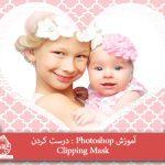 آموزش Photoshop : درست کردن Clipping Mask