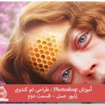 آموزش Photoshop : طراحی تم کندوی زنبور عسل – قسمت دوم
